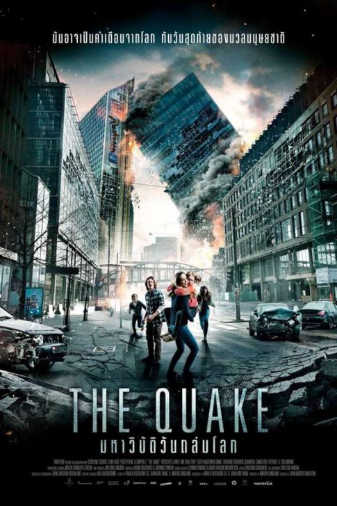 The Quake – มหาวิบัติวันถล่มโลก