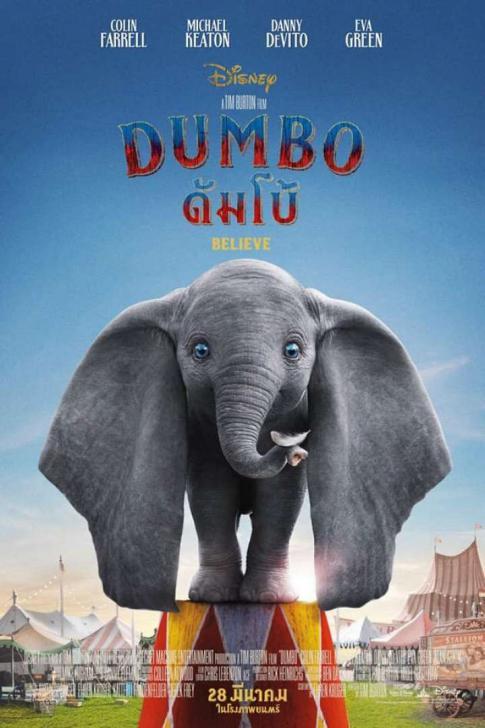 Dumbo – ดัมโบ้