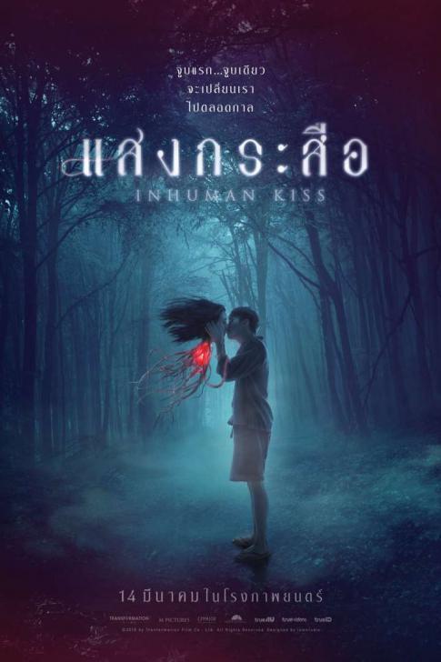 แสงกระสือ – Inhuman Kiss