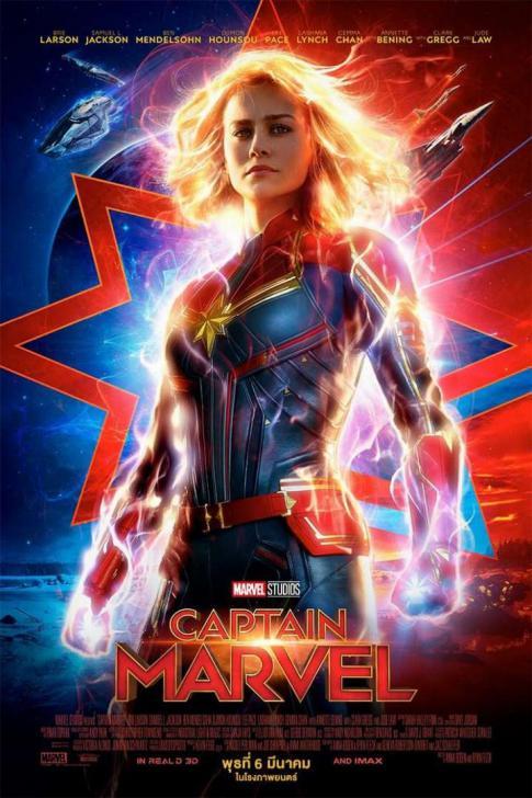 Captain Marvel – กัปตันมาร์เวล
