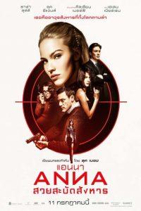Anna แอนนา สวยสะบัดสังหาร