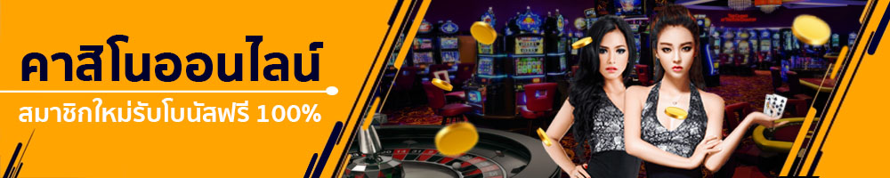 วิธีเล่น Asia Gaming
