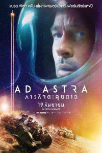 รีวิวหนัง Ad Astra