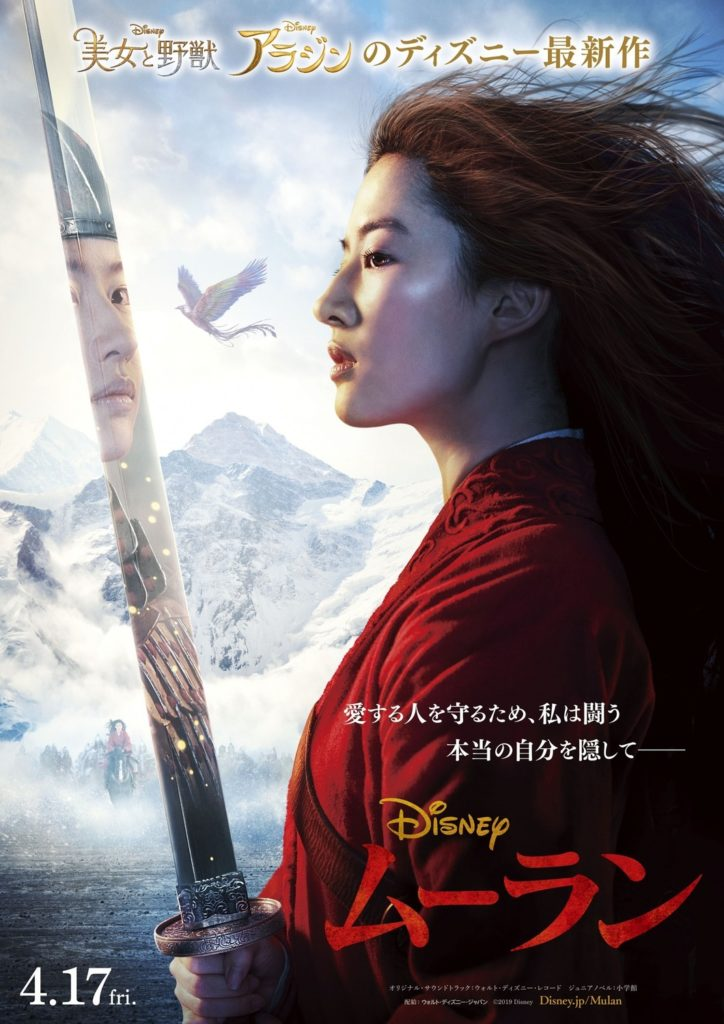 REVIEW: MULAN