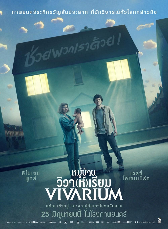 รีวิว VIVARIUM (2020) หมู่บ้านวิวา(ห์)เรียม