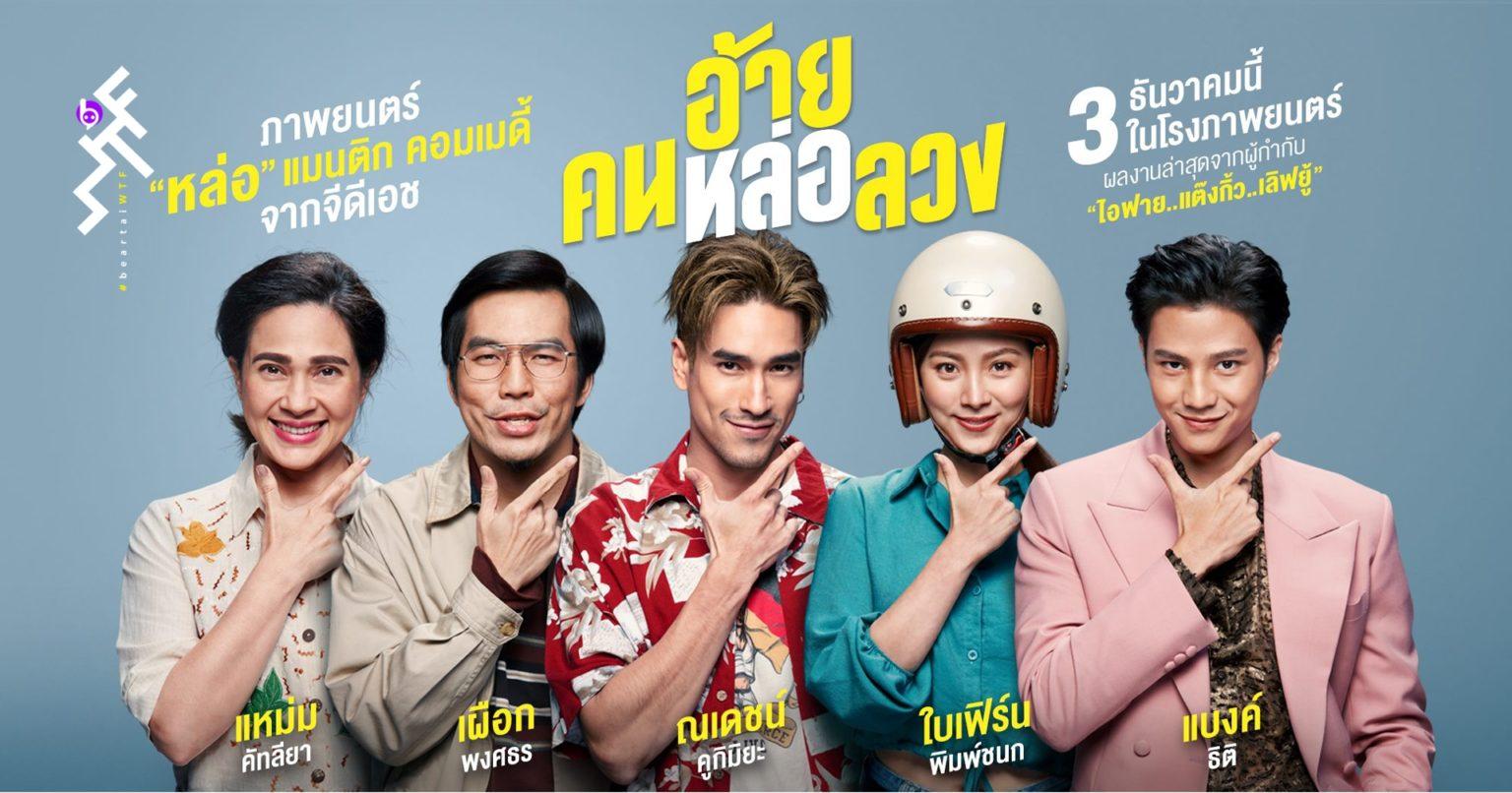 """รีวิว หนังไทย  """"อ้าย..คนหล่อลวง"""" สิบแปดมงกุฎสุดหล่อ"""