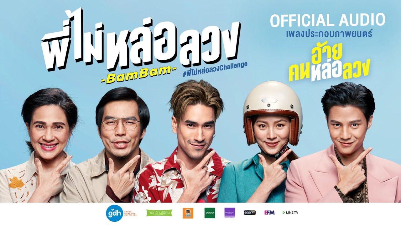 [รีวิว] หนังตลกไทย  อ้าย..คนหล่อลวง ภาพยนตร์ไทยแนวโรแมนติก-คอมเมดี้