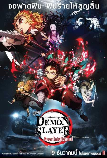 รีวิวหนัง : ดาบพิฆาติอสูร (Demon Slayer)