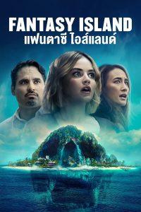 รีวิวภาพยนต์ เรื่อง Fantasy Island