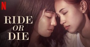 รีวิวภาพยนต์เรื่อง Ride or Die(เรท18+)