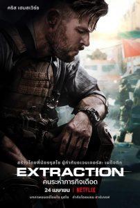รีวิวหนังแอคชั่นสุดมัน เรื่อง Extraction : คนระห่ำภารกิจเดือด